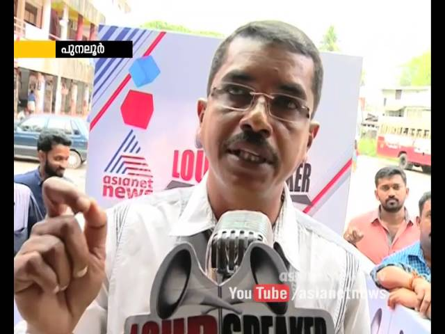 Voters Opinion of Punalur Constituency | Loud Speaker 25 Apr 2016