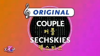 [KPOP MR 노래방] 커플 - 젝스키스 (Origin Ver.)ㆍCOUPLE - SECHSKIES