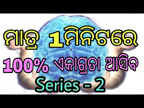improve-memory-&-brain-power-  -develop-your-concentration-in-1-minute-//ମାତ୍ର-1ମିନିଟରେ