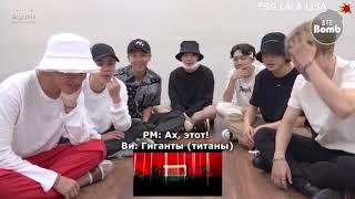 [RUS SUB][Рус.саб] [BANGTAN BOMB] BTS 'IDOL' MV reaction - BTS (방탄소년단)