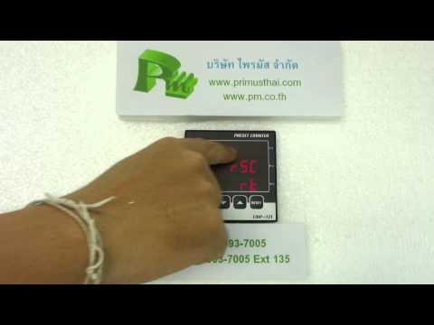 การ Set ค่าเบื้องต้น CMP-72T Digital Preset Counter.mov
