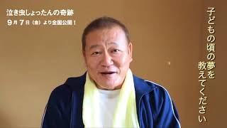9/7(金)全国公開! しょったんの父親で一番の理解者、敏雄役を演じた...