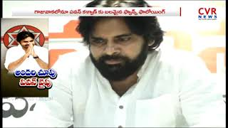 Pawan Kalyan Reveals His Contesting Constituency | CVR News