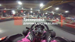 Тренировка Форза МИКС 08.02.2021 (cупер спорт) - новый конфиг