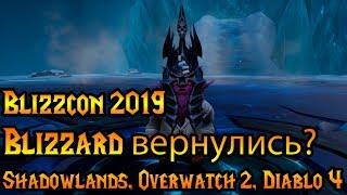 Свежие новости BlizzCon 2019 | Итоги Diablo IV, Overwatch 2, Shadowlands