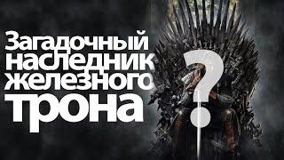 Загадочный наследник железного трона. Игра престолов теории на 7, 8 сезон