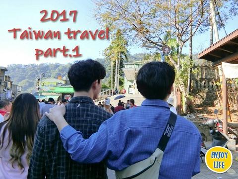 귀여운컁들이 대만여행 TAIWAN TRAVEL EP.1