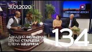 СЕГОДНЯ ВЕЧЕРОМ, выпуск 134, 31.01.20