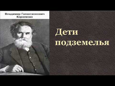 Владимир Короленко.    Д℮тu подземелья.  аудиокнига.