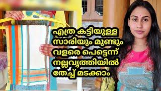 സാരി വൃത്തിയിൽ പെട്ടെന്ന് തേച്ച് മടക്കാം || How to Iron Saree, Dhoti Easily || Malayali Makeover
