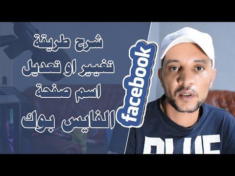 شرح طريقة تغيير او التعديل على اسم صفحة الفيس بوك Facebook Page