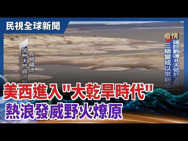 """【民視全球新聞】美西進入""""大乾旱時代"""" 熱浪發威野火燎原 2021.06.20"""