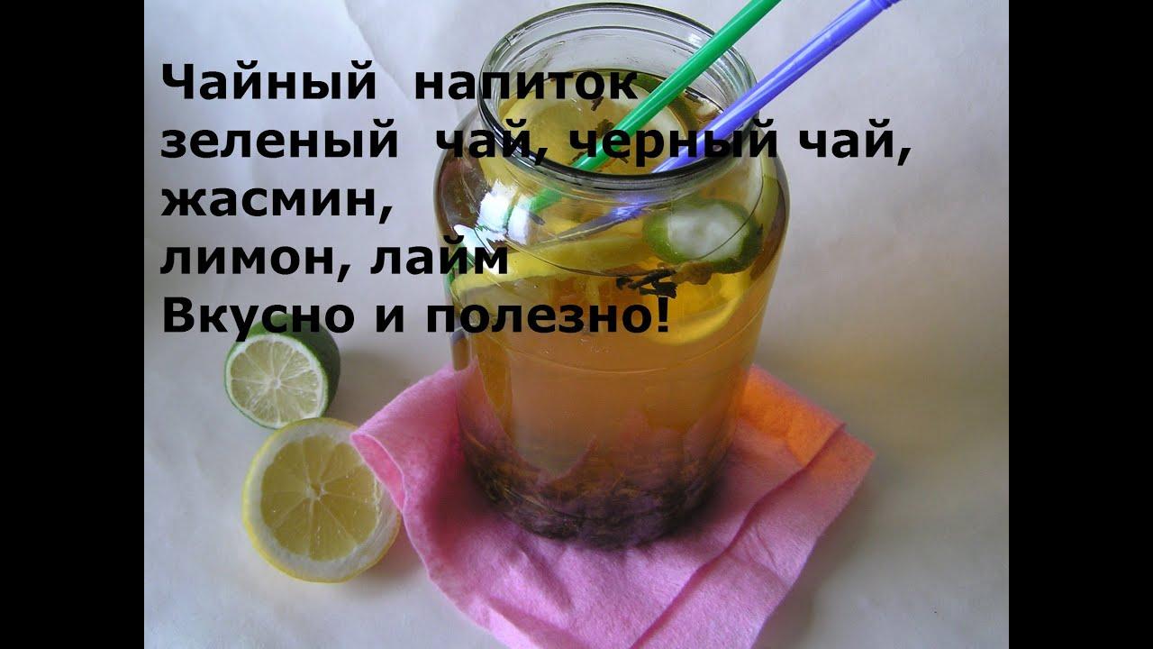 Чай, чайный напиток  с  лаймом  и  лимоном №60 . #жажденет Простые рецепты,кулинария.