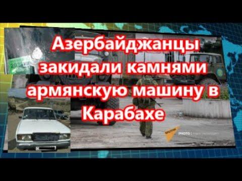 СМИ РА: Азербайджано -Армянский инцидент произошел на дороге Сарушен-Кармир Гюх Аскеранского района.