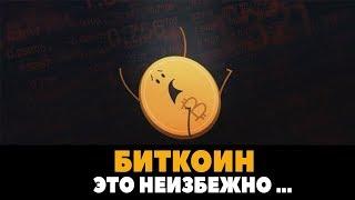 БИТКОИН - ФИНАЛЬНЫЙ АКТ | BTC/Ethereum/Litecoin Прогноз Май 2019