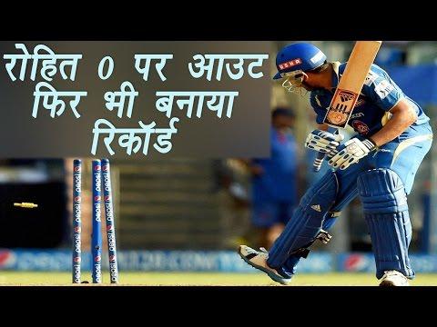 IPL 2017: Rohit Sharma equals Virat Kohli's record in IPL | वनइंडिया हिन्दी