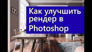 Постобработка в Photoshop рендеров из V-Ray и CORONA RENDERER