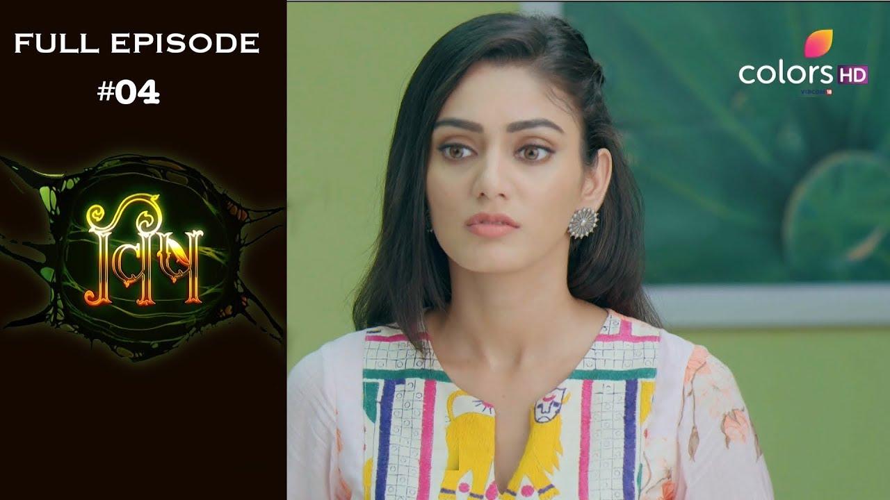 Download Vish - 13th June 2019 -  विष - Full Episode