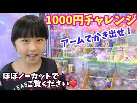 アームでひっかける台を挑戦☆なかなか難しい?!1000円でいくつゲット出来たか♪