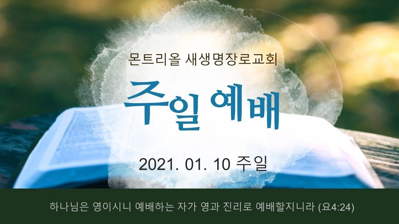 (20210110) 푯대를 향하여
