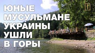 Юные мусульмане Украины ушли в горы