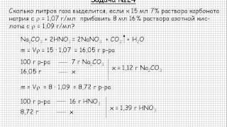88  Общая химия Растворы Теория электролитической диссоциации  Растворы  Задача №24