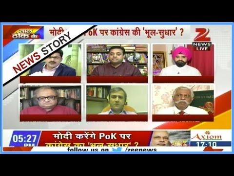 Will Prime Minister Narendra Modi retrieve the PoK issue?