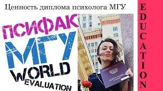 видео MSU - ФАКУЛЬТЕТ ПСИХОЛОГИИ