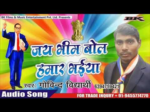 Baba Sahab Jay Bhim !! Jay Bhim Bola Hamar Bhaiya !! Govind Vithayarthi !! Bhojpuri Song 2018.