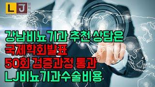 강남비뇨기과 추천 상담은 국제학회발표 50회 검증과정 …