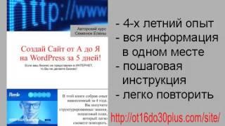 Как создать свой сайт бесплатно на WordPress(http://ot16do30plus.com/site/ Здравствуйте! Меня зовут Семенюк Елена. И в этом видео я хочу представить вам свою книгу..., 2014-01-22T14:53:36.000Z)