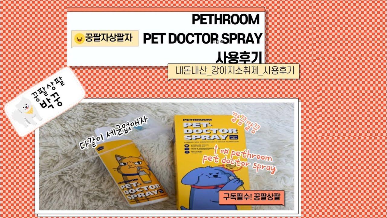 [PETHROOM PET DOCTEOR SPRAY]내돈내산 강아지 패쓰룸 펫닥터스프레이 후기