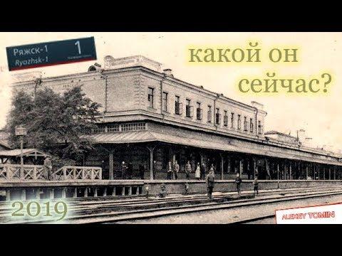 станция Ряжск 1 ВОКЗАЛ (2019)