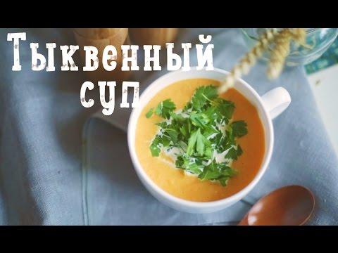 Легкий рецепт Тыквенный крем-суп Bon Appetit