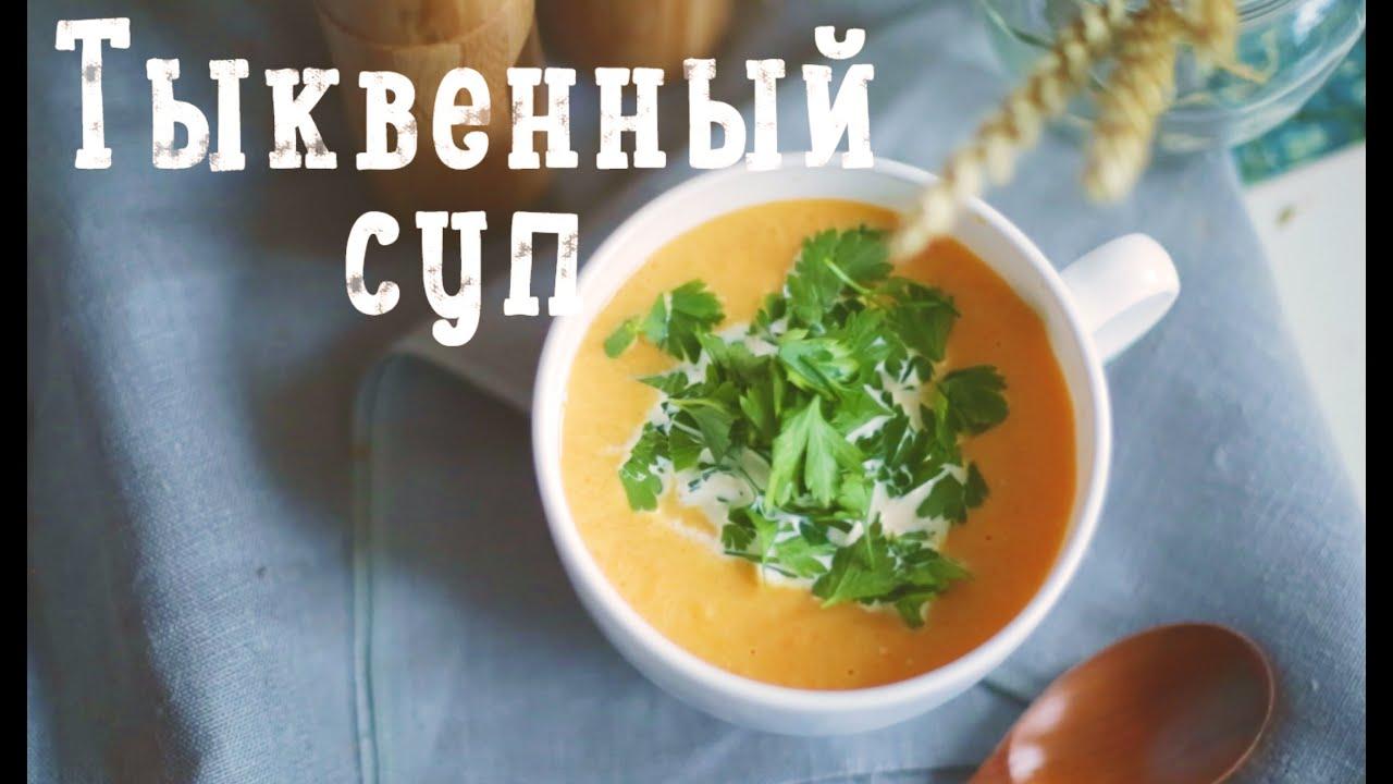 Можно ли кормящей маме тыквенный суп пюре