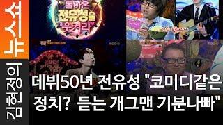 """데뷔50년 전유성 """"코미디같은 정치? 듣는 개그맨 기분나빠"""" - 개그맨 전유성"""