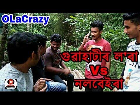 গুৱাহাটীৰ লৰা V.S নলবেইৰা    Guwahati r lora v.s Nalbarya    Asssamese comedy video