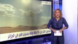 #أنا_أرى وفيات في الجزائر بسبب موجة الحر