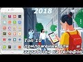 Топ 10 приложений для заработка на телефоне в 2018 году Android Ios mp3