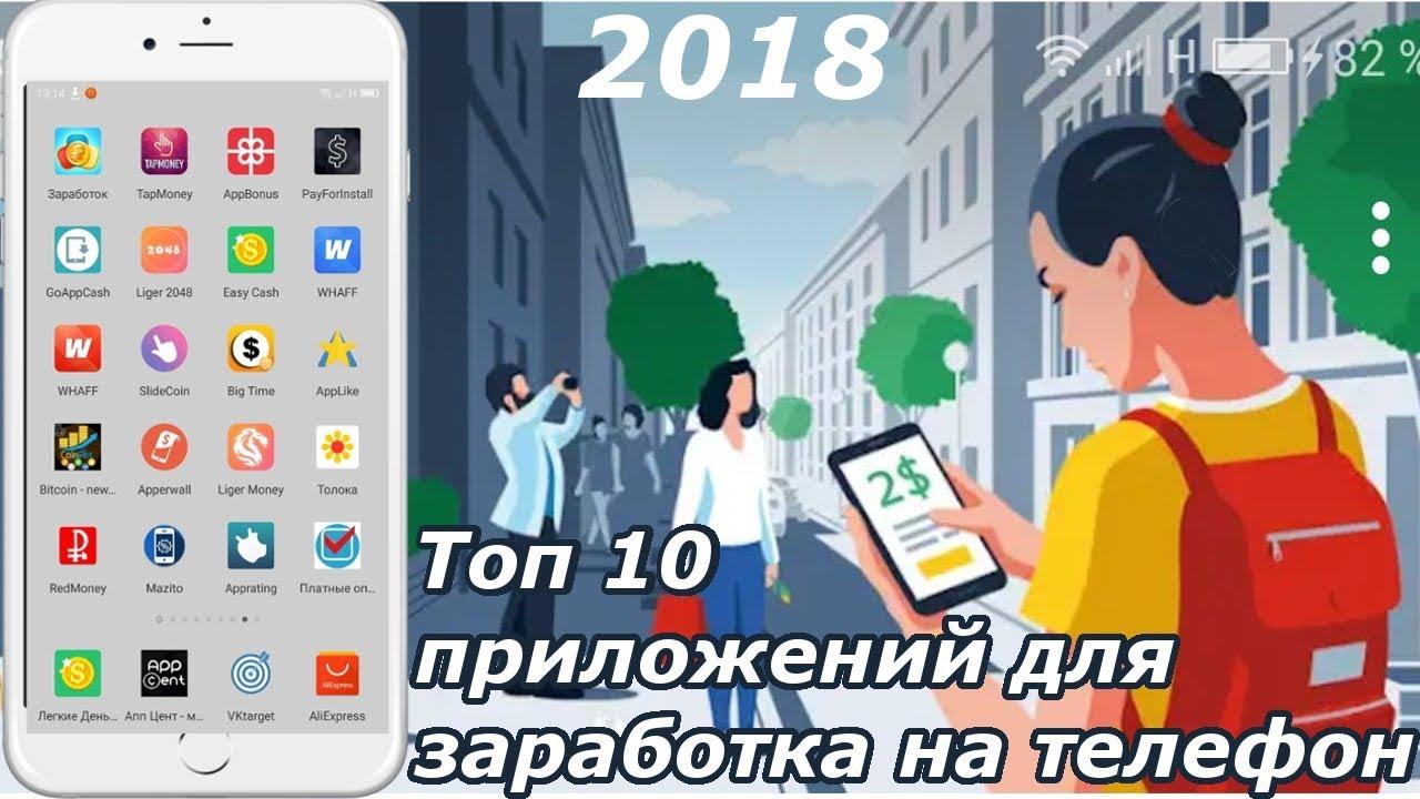 приложение заработка в интернете