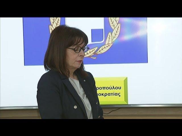 <span class='as_h2'><a href='https://webtv.eklogika.gr/dilosi-tis-pr-tis-dimokratias-katerina-sakellaropoyloy' target='_blank' title='Δήλωση της Πρ.  της Δημοκρατίας Κατερίνα Σακελλαροπούλου'>Δήλωση της Πρ.  της Δημοκρατίας Κατερίνα Σακελλαροπούλου</a></span>