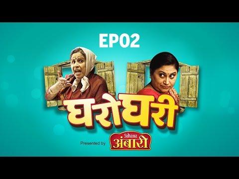 Gharoghari... Presented by Ambari | S01E02 Pangatichya Pangati | Usha Nadkarni | Sukanya Mone