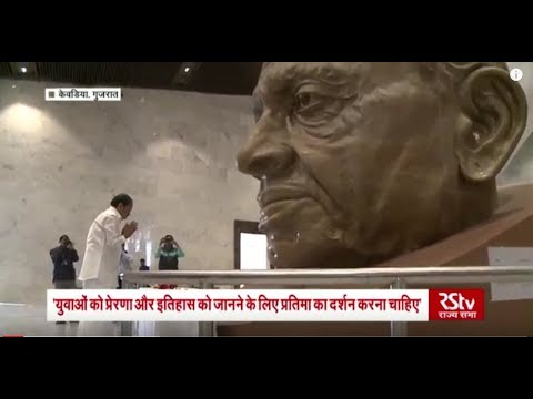 Vice President visits the Statue of Unity in Kevadia, Gujarat