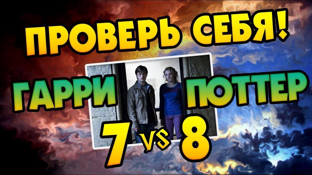 Угадай Кадр: Гарри Поттер и Дары Смерти 1 VS 2 - YouTube