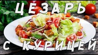 Рецепт салата Цезарь. Очень вкусный - но не совсем оригинальный