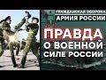 Авианосец Адмирал Кузнецов и неизвестная ПРАВДА о «мощи» АРМИИ РОССИИ – Гражданская оборона