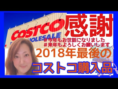コストコ購入品2018年 本当におすすめ商品ばかりを厳選 コストコ歴15年以上の私が自信を持っておすすめします