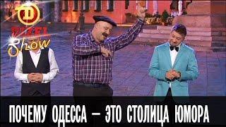 Почему Одесса — это интернациональная столица юмора — Дизель Шоу — выпуск 14, 02.09