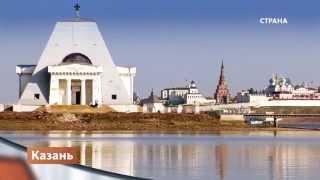 Город Казань | Регионы | Телеканал ''Страна''