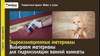 видео Гидроизоляция пола в туалете: виды гидроизоляционных материалов